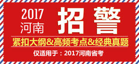 《2017河南省考招警公安专业课资料》