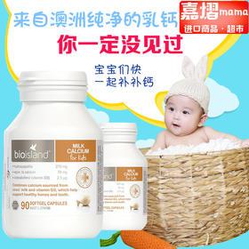 澳洲进口Bio island婴幼儿全天然牛奶提取液体乳钙胶囊90粒