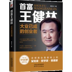 正版 《首富王健林——大业已成的创业者》 郭宏文 天津人民出版社
