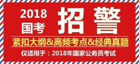 《2018国考招警公安专业课资料》
