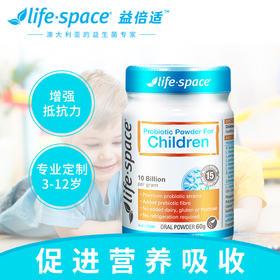【澳洲原装】lifespace 益倍适 儿童益生菌粉