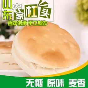 【青岛特产】王哥庄杠子头火烧