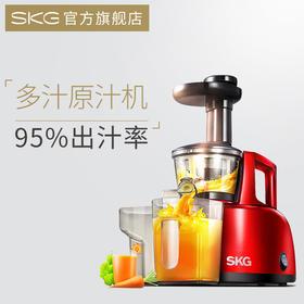 SKG1345原汁机 | 仿古法研磨,家用原汁机