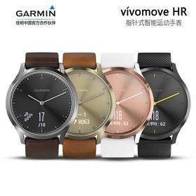 Garmin佳明vivomove HR光电心率智能时尚防水监测运动手表