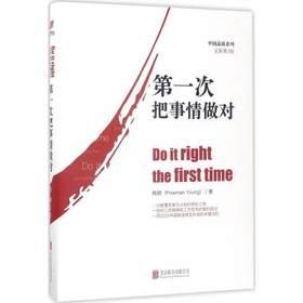 XX次把事情做对(全新第3版)/中国品质系列 畅销书籍 管理 正版《第一次把事情做对》(中国品质系列全新第三版)