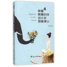 幸福需要的钱.远比你想象得少 畅销书籍 正版 哲学幸福需要的钱,远比你想象得少