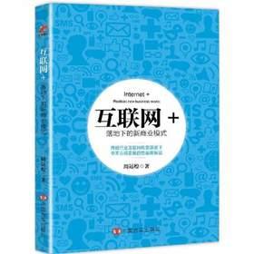 """""""互联网+""""落地下的新商业模式 畅销书籍 正版 经济互联网+落地下的新商业模式"""