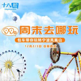 宁波凤凰山海港乐园一日游活动报名费