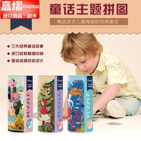 MIDEER弥鹿63片儿童圆筒拼图 幼儿早教益智拼板玩具(三只小猪)