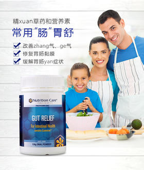 NC澳洲养胃粉 调理肠胃成人养胃食品的胃胀气保健品NutritionCare