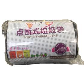 点断式垃圾袋 增厚型 hdpe材质50cm×70cm 黑色 紫色