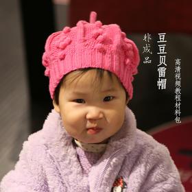 豆豆贝雷帽编织材料包 宝宝毛线帽子小辛娜娜棒针编织宝宝线帽子