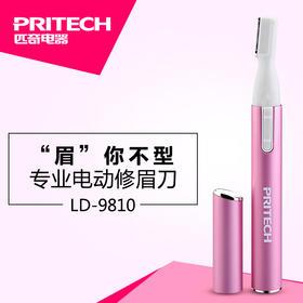 【PRITECH】电动修眉刀   LD-9810