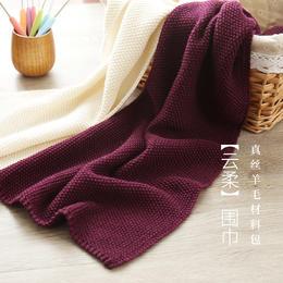 编织人生真丝羊毛围巾diy毛线材料包 棒针中粗毛线含视频教程