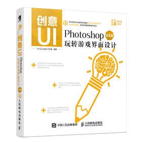 创意UI Photoshop玩转游戏界面设计 第2版 游戏UI界面设计 ps教程 手机pad游戏界面设计