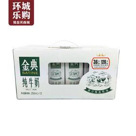 伊利金典纯牛奶250ml*12-507385 | 基础商品