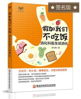 【签名本】《假如我们不吃饭:消化科医生说消化》 科学猫头鹰网络独家销售