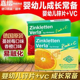 德国现货锌片Zinkletten Verla婴儿儿童补锌+VC 维生素C