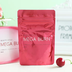 日本POLA/宝丽 MEGA BURN玫瑰果精华内服丸180粒 三个月量 燃脂丸