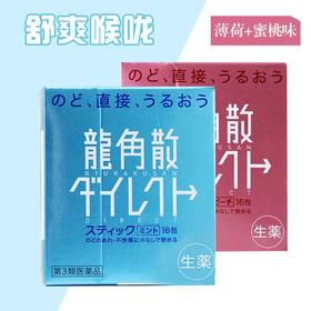 日本进口龙角散润喉糖 舒缓喉咙痛喉咙不适清咽利喉化痰缓解止咳嗽粉末儿童可用