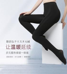 秋冬爆款,加绒多元蓄热保暖一体裤XYW1800 / XYC1600