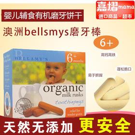 澳洲原装Bellamy/贝拉米磨牙棒 婴儿辅食有机磨牙饼干