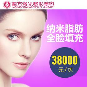 纳米脂肪全脸填充 38000元/次