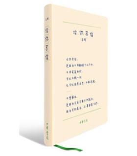 """给你写信     获2017年度""""中国最美的书"""