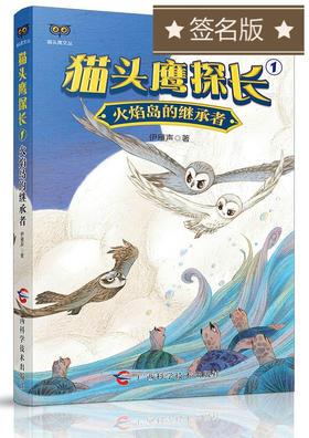 【签名本】火焰岛的继承者(猫头鹰探长①)科学猫头鹰网络独家销售