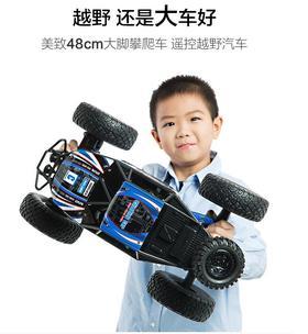 美致模型(MZ) 遥控车 大脚攀爬车48cm 车身超大号礼盒高速四驱越野赛车 汽车模型儿童男孩玩具