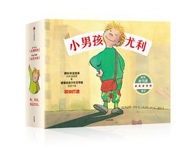 小男孩尤利(套装7册)