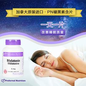 【3分钟入睡 加拿大国宝级助眠含片】PN褪黑素含片 无任何毒副作用 自然入睡 失眠者的福音 FDA认证