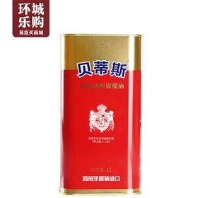 贝蒂斯橄榄油1L-001437