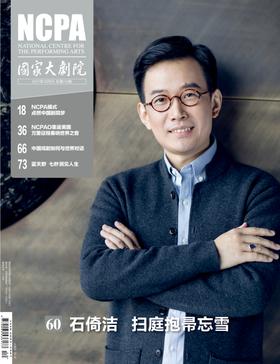《国家大剧院》杂志2017年12月刊(包邮)