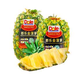 【限乌市地址!】菲律宾进口都乐Dole无冠金菠萝/凤梨  无眼削皮即食(2个/件,净重3-3.2kg左右)