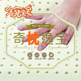 【金猪宝宝】斯里兰卡原装进口 乳胶枕 乳胶床垫