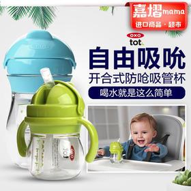 美国OXO吸管杯 宝宝儿童水杯学饮杯带手柄