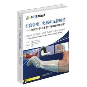石膏管型、夹板和支撑绷带——骨折的非手术治疗和围术期保护