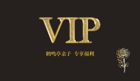 【鹤鸣亭亲子】价值299元儿童剧选座特权
