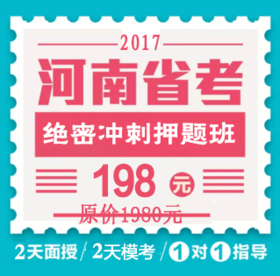 2017河南省考考前绝密冲刺押题班(4天只需198元)