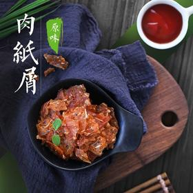 【千逢】台湾风味肉纸屑|看球看片必备|4袋装包邮|35g