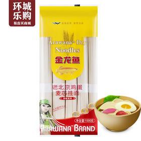 金龙鱼老北京鸡蛋麦芯挂面1000g-875413