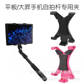 厂家现货供应 平板自拍杆夹子配件 ipad大屏手机适用平板电脑通用