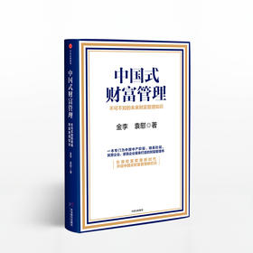 中国式财富管理【30本团购】