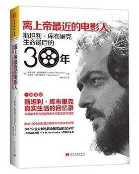 《离上帝最近的电影人:斯坦利•库布里克生命最后的30年》