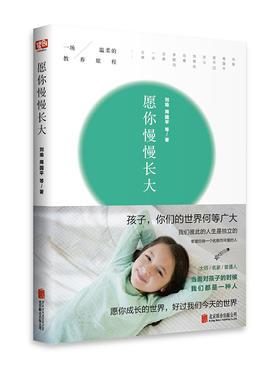 愿你慢慢长大:与刘瑜、周国平等大师一起开始一场温柔的教养旅程