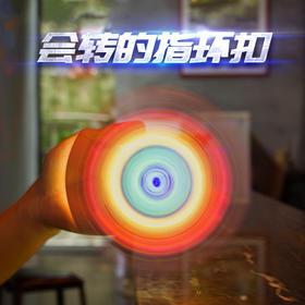 【Youtube爆款】RingSpinner 手机防摔指环  创意/酷玩/减压 360度可旋转