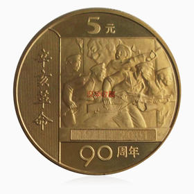 辛亥革命90周年纪念币