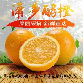 """【爱心义卖】潇乡酵橙!救助海口""""坚强癌症妈妈""""!"""