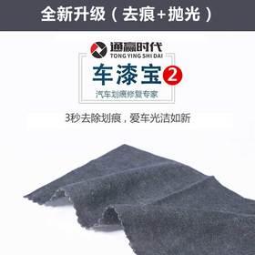 【告别汽车划痕】通赢车漆宝第二代 汽车划痕修复纳米布+抛光布